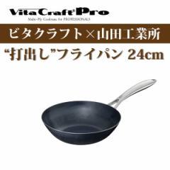 ビタクラフト フライパン プロ 打出しフライパン 24cm No.0323
