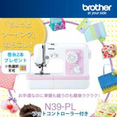 巻糸2本・フットコントローラープレゼント ブラザーミシン N39-PL ピンク 電子ミシン