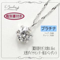 プラチナ 大粒0.55ct 天然ダイヤモンド 一粒石 6爪 ペンダント ネックレス SALE セール 人気