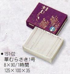 ●華むらさきプチ 品番151−02 華むらさき 1号 50本 (標準燃焼時間約1時間)税抜¥580円