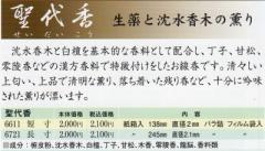 高級線香 伝統の薫り 七種 【短寸・長寸】 聖代香 #6611短寸・6721長寸 税抜¥2000円