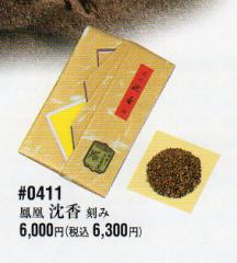 香木 #0411 鳳凰 沈香 刻み 税抜¥6000円