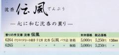 線香 進物用 短寸 香りの手文庫シリーズ 進物用線香◎煙の少ないお線香  #6264 沈香 伝風 塗箱 税抜¥5000円