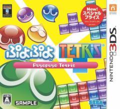★送料無料(ネコポス)!・即日出荷★ ぷよぷよテトリス スペシャルプライス 3DS版  [3DSソフト] 020683