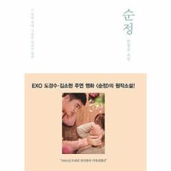 韓国書籍 EXOのド・ギョンス、キム・ソヒョン主演の映画「純情:その島に行って彼女に会いたい」小説 (予約 発売日:2016.02.10以後)