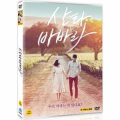 韓国映画 ユン・ジンソ、イ・サンユン主演「サンタバーバラ」DVD(1DISC/韓国語字幕)