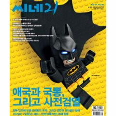 韓国映画雑誌 CINE21 1090号(170124)(シン・ヒョンビン、チェ・ミンス記事)
