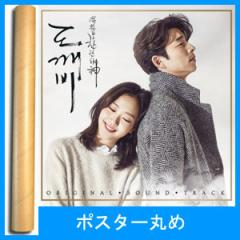 韓国音楽 コン・ユ、キム・ゴウン主演のドラマ 「鬼(トッケビ) O.S.T - PACK 1」 (2CD+フリップブック+ブックレット)+ポスター筒