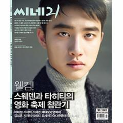 韓国映画雑誌 CINE21 1043号(160301)(EXOのド・ギョンス(D.O.)表紙/シン・ユンジュ、ユン・ゴンジュ記事)