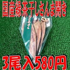 国産緑茶干しさんま開き(3尾)/SALE/ギフト/贈答/業務用/グルメ/BBQ/お歳暮/お得/惣菜/簡単調理/