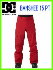 2015 DCshoe BANSHEE15 PANT RRK0 ディシースノーボードパンツRIO RED