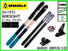 2017 VOLKL 90EIGHT+MARKER GRIFFON13フォルクルスキー パウダー系フリースタイル2点セット