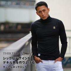 【SALE20】THIRTEEN JAPAN/サーティーンジャパン/即納/タートルネックロンT【全2色】 トップス セーター ハイネック trend_d 長袖 spl2