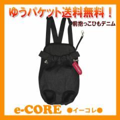 ハギーバディーズ ブラックデニムドッグスリング キュートな前抱っこひも(ペット用抱っこひも) Mサイズ ゆうパケット送料無料