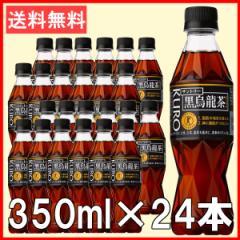 黒烏龍茶 350ml 24本入り 特保 特定保健用食品 トクホ[プラザセレクト]送料無料