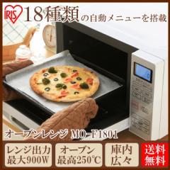 オーブンレンジ フラットテーブル 18L MO-F1801アイリスオーヤマ 送料無料