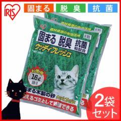【2個セット】猫砂 セット 16L ウッディフレッシュ 固まる 脱臭 抗菌 猫 ネコ砂 猫 砂 ペットトイレ WF-160 アイ