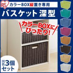 カラーボックス インナーボックス [3個セット カラー編みバスケット KAB-38D 全8色深型・縦置用 収納ケース]  アイリスオーヤマ