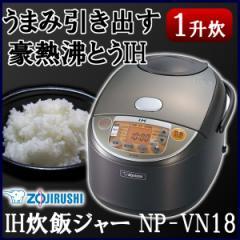 炊飯器 IH炊飯ジャー 1升 NP-VN18 象印 ZOJIRUSHI プラザセレクト 送料無料