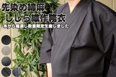 男衆-しじら織り作務衣(さむえ)綿85% 麻15% (黒白縞・生成り雨・黒無地・黒茶縞) f_jin