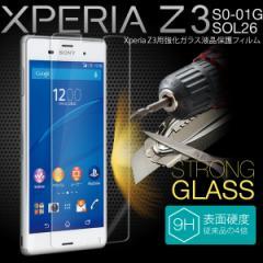 Xperia Z3 SO-01G SOL26 401SO 強化ガラスフィルム 液晶フィルム 保護フィルム 9H エクスペリア z3 so-01g sol26 401so