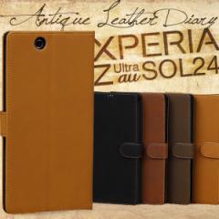 Xperia Z Ultra SOL24 ケース wifi専用 アンティーク レザーケース 手帳型ケース スマホケース カバー エクスペリア z ウルトラ sol24