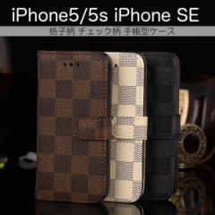 iPhone5 5s iPhone SE ケース モノトーン チェック柄 格子柄 市松模様 レザー 手帳型ケース スマホケース カバー アイフォン 5 5S se