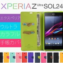 Xperia Z ULTRA SOL24 ケース コンビネーションカラー レザーケース 手帳型ケース スマホケース カバー エクスペリア z ウルトラ sol24