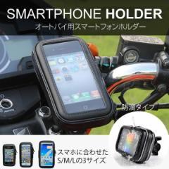 オートバイ 自転車 ハンルクランプ スマホ ホルダー iPhone Xperia Galaxy Zenfone nexus AQUOS ARROWS URBANO isai