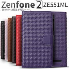 Zenfone2 ZE551ML ケース 編み込みレザー 手帳型ケース スマホケース カバー ゼンフォン2 ze551ml 楽天モバイル