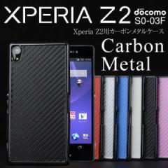 Xperia Z2 SO-03F ケース ハードケース カーボンメタルケース スマホケース カバー docomo ドモコ エクスペリア z2 so-03f