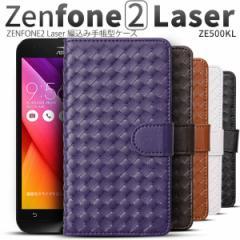 ASUS Zenfone2 Laser ZE500KL ケース 編み込み レザー 手帳型ケース スマホケース カバー ゼンフォン2 レーザー ze500kl 楽天モバイル