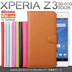 Xperia Z3 SO-01G SOL26 401SO ケース カラー レザーケース スマホケース カバー 手帳型ケース エクスペリア z3 so-01g sol26 401so
