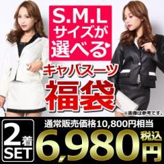 【スーツ福袋】[SML]¥10800相当★2着SET!!サイズが選べるお得なキャバスーツ福袋 スーツ レディース セット ミニ タイトSU