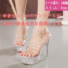 クリアヒールサンダル ハイヒール14cm ハイヒールサンダル 大きいサイズ★お洒落◆クリア靴◆透け◆透明◆レディース靴