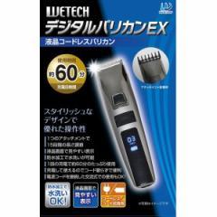 ★「デジタルバリカンEX 1セット」スタイリッシュなデザインで優れた操作性の液晶コードレスバリカン!15段階の長さ調節ができます