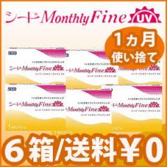 送料無料!!【6箱】シードマンスリーファインUV/SEED/Fine/UV/マンス/ファイン/1ヶ月/6箱セット/使い捨てコンタクトレンズ/激安