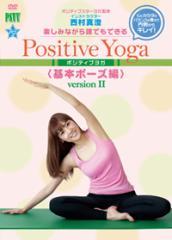 【メール便対応(送料無料)】Positive Yoga--基本ポーズ編 Version II DVD:楽しみながら、誰でもできる第2弾!