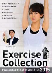 【メール便対応(送料無料)】背伸ばし体操 清水真先生のエクササイズコレクション2015 DVD