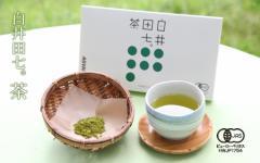 有機田七人参入り粉末緑茶 「白井田七。茶」