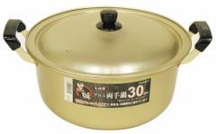 大型鍋☆『里味 本蓚酸 アルミ 両手鍋30cm』パール金属 H-5315
