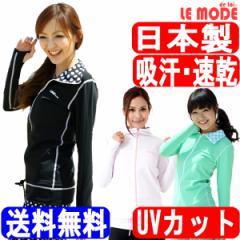 ラッシュガードレディース 送料無料日本製長袖吸汗速乾ラッシュガード水着レディース水着 M L