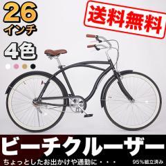 【BC26-1】★送料無料★21technology 新作モデル  ビーチクルーザー  26インチ 自転車