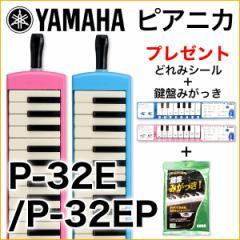(P)YAMAHA/ピアニカ P-32E.P-32EP どれみシール ...