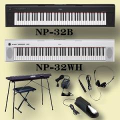 ヤマハ 電子ピアノ NP-32 NP-32WH スタンド ヘッドホン 椅子 ペダル付き