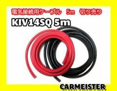 KIV14SQ 5m切り売り 赤黒セット 電線 ケーブ...