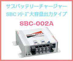 サブバッテリーチャージャー SBC-002A ニューエラー 出力:MAX60A