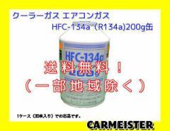 冷媒用 HFC-134a R134a クーラーガス エアコンガス 200g缶 1ケース(30本)
