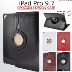 【iPad Pro(9.7インチ)用】横開き(手帳型)クロコダイル柄レザーケース* iPadPro(9.7インチ)アイパッドプロ用保護ケース