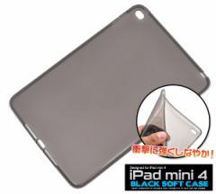 【iPad mini4用】ブラックソフトケース  * iPadmini4用保護ケース  TPU素材 黒色透明ケース